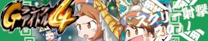 Grank4_banner.jpg
